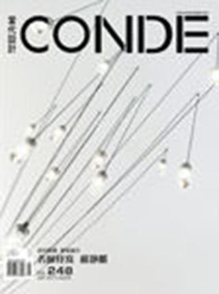 建築雑誌「CONDE 248号」