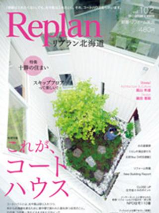 住宅雑誌「Replan北海道VOL.102」