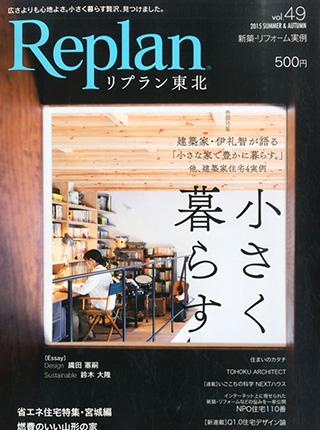 住宅雑誌「Replan東北VOL.49」