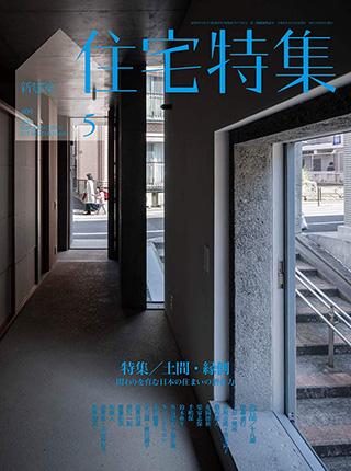 新建築住宅特集2020年5月号